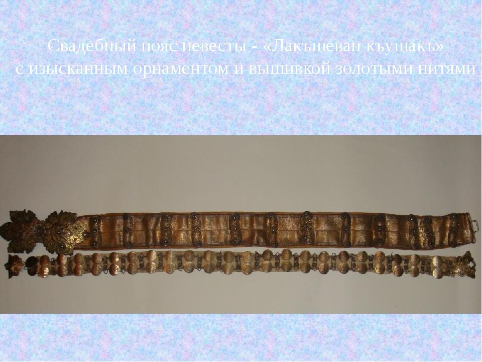 Свадебный пояс невесты - «Лакъшеван къушакъ» с изысканным орнаментом и вышивк...