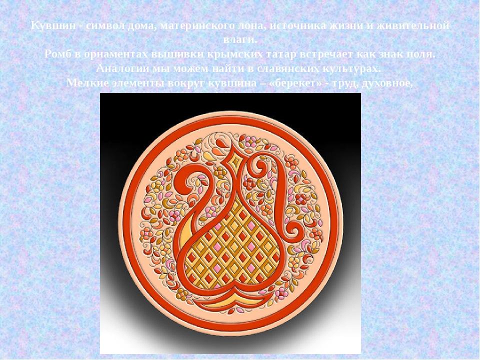 Кувшин - символ дома, материнского лона, источника жизни и живительной влаги....