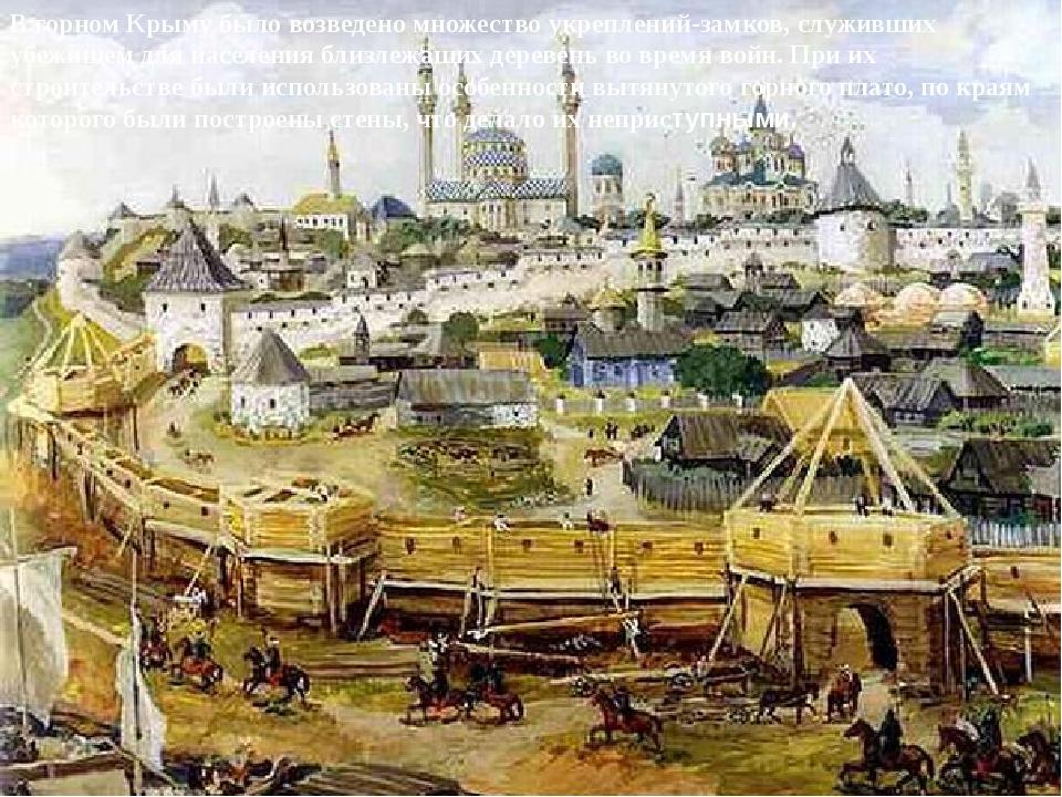В горном Крыму было возведено множество укреплений-замков, служивших убежищем...