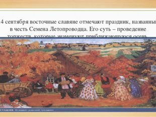 14 сентября восточные славяне отмечают праздник, названный в честь Семена Лет