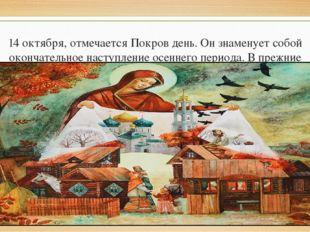 14 октября, отмечается Покров день. Он знаменует собой окончательное наступле