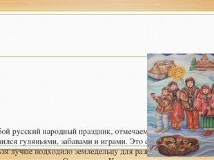 Любой русский народный праздник, отмечаемый в зимний период, славился гулянь