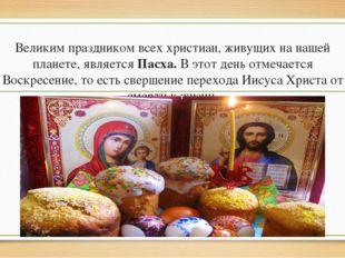 Великим праздником всех христиан, живущих на нашей планете, является Пасха. В