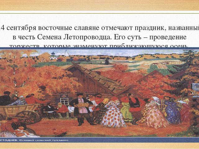 14 сентября восточные славяне отмечают праздник, названный в честь Семена Лет...