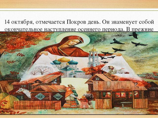 14 октября, отмечается Покров день. Он знаменует собой окончательное наступле...