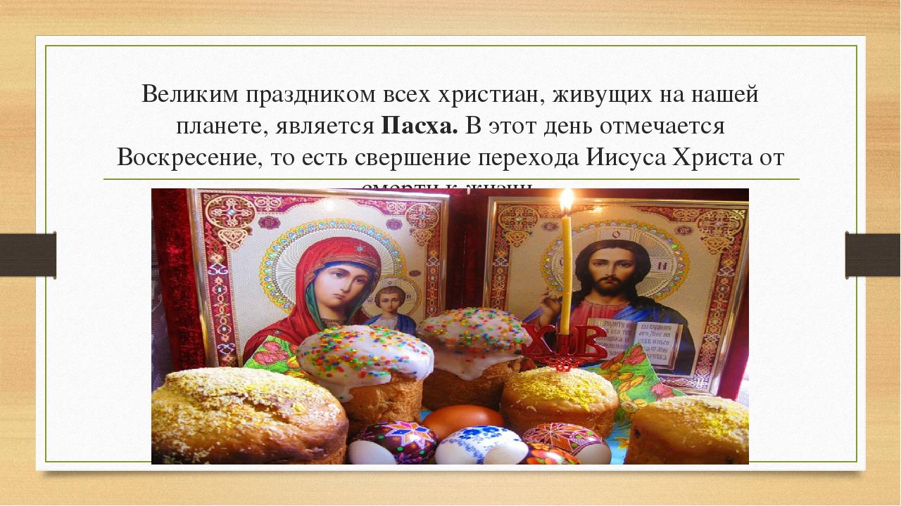 Великим праздником всех христиан, живущих на нашей планете, является Пасха. В...