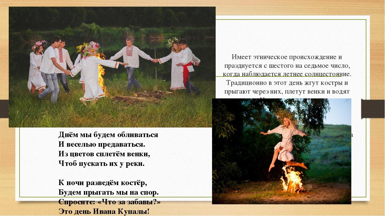 Имеет этническое происхождение и празднуется с шестого на седьмое число, когд...