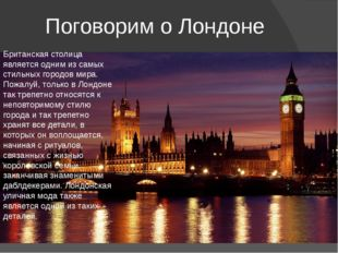 Поговорим о Лондоне Британская столица является одним из самых стильных город