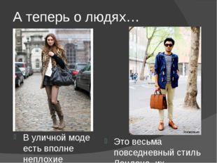 А теперь о людях… В уличной моде есть вполне неплохие экземпляры, от которых