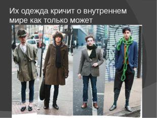 Их одежда кричит о внутреннем мире как только может