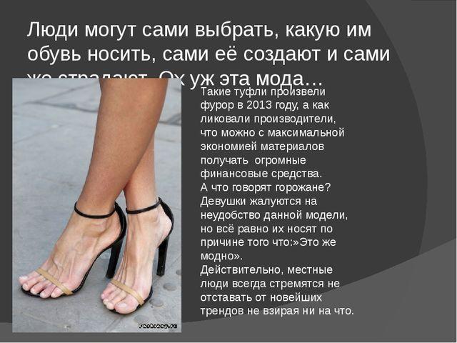 Люди могут сами выбрать, какую им обувь носить, сами её создают и сами же стр...