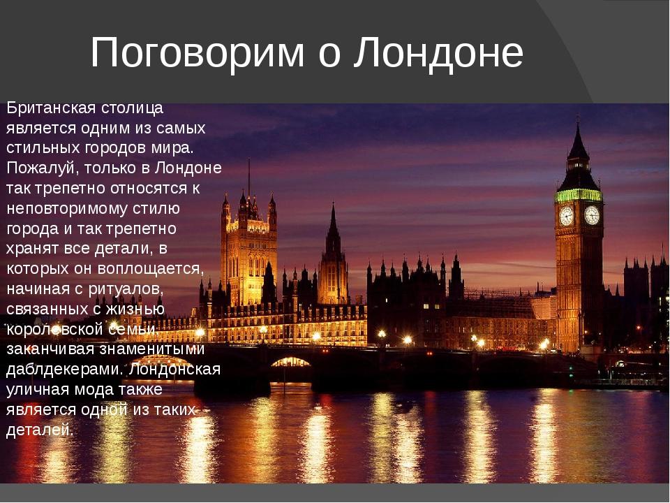 Поговорим о Лондоне Британская столица является одним из самых стильных город...