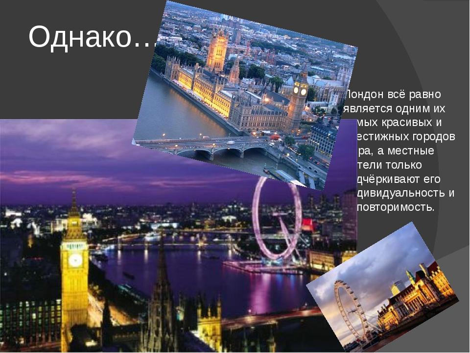 Однако… Лондон всё равно является одним их самых красивых и престижных городо...