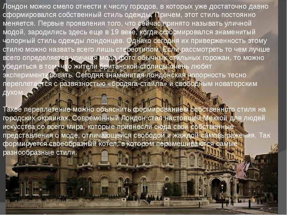 Лондон можно смело отнести к числу городов, в которых уже достаточно давно с...