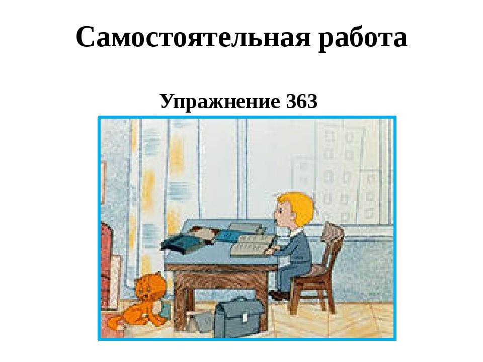 Самостоятельная работа Упражнение 363