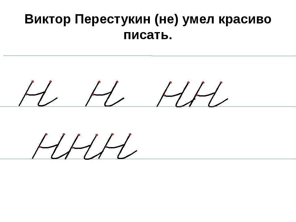 Виктор Перестукин (не) умел красиво писать.