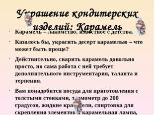 Украшение кондитерских изделий: Карамель Карамель – лакомство, известное с де