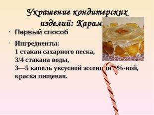 Украшение кондитерских изделий: Карамель Первый способ Ингредиенты: 1 стакан