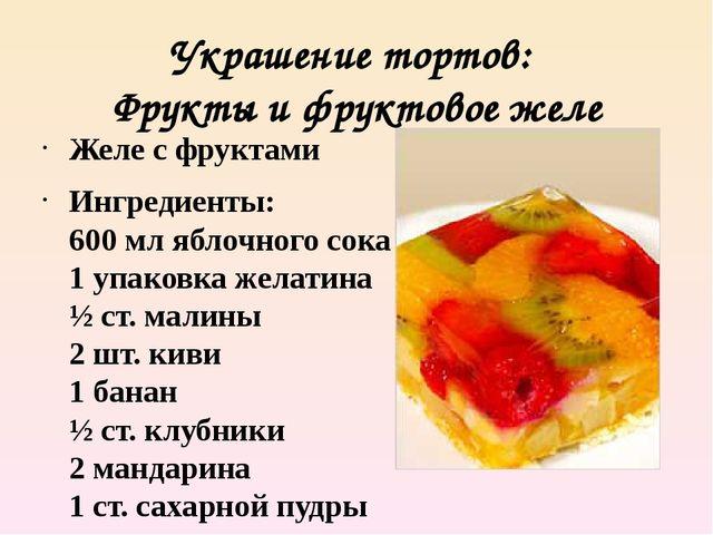 Украшение тортов: Фрукты и фруктовое желе Желе с фруктами Ингредиенты: 600 мл...