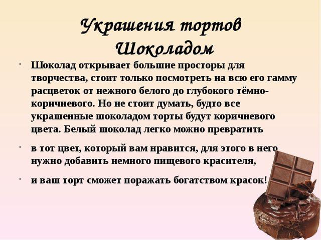 Украшения тортов Шоколадом Шоколад открывает большие просторы для творчества,...