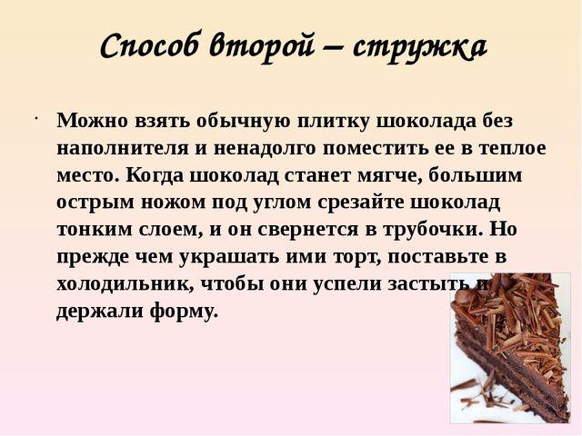 Способ второй – стружка Можно взять обычную плитку шоколада без наполнителя и...