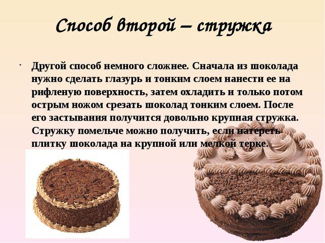 Способ второй – стружка Другой способ немного сложнее. Сначала из шоколада ну...