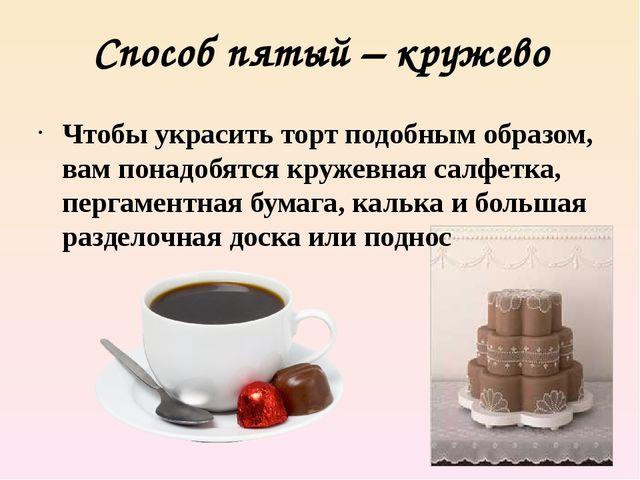Способ пятый – кружево Чтобы украсить торт подобным образом, вам понадобятся...