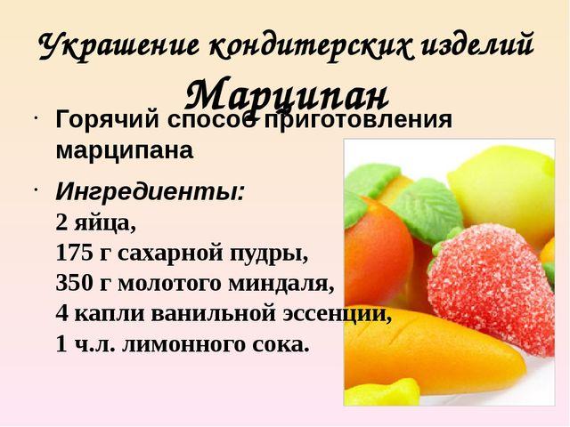 Украшение кондитерских изделий Марципан Горячий способ приготовления марципан...