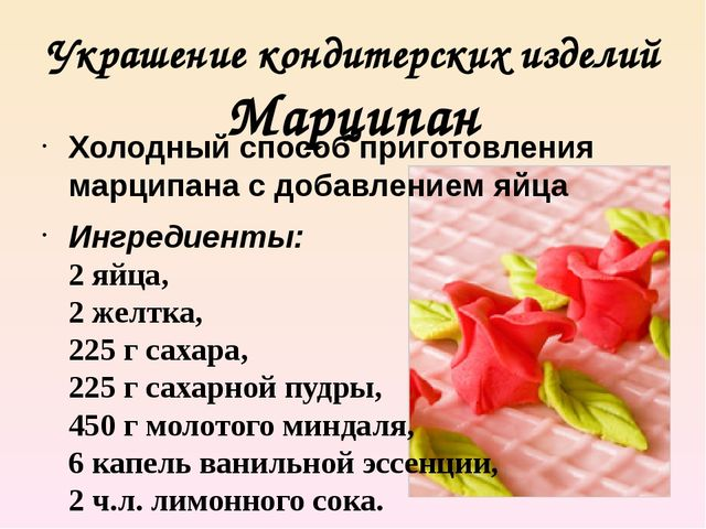 Украшение кондитерских изделий Марципан Холодный способ приготовления марципа...