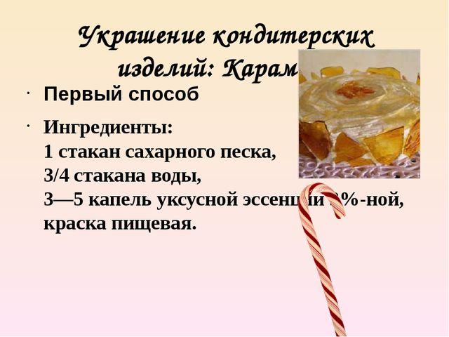 Украшение кондитерских изделий: Карамель Первый способ Ингредиенты: 1 стакан...