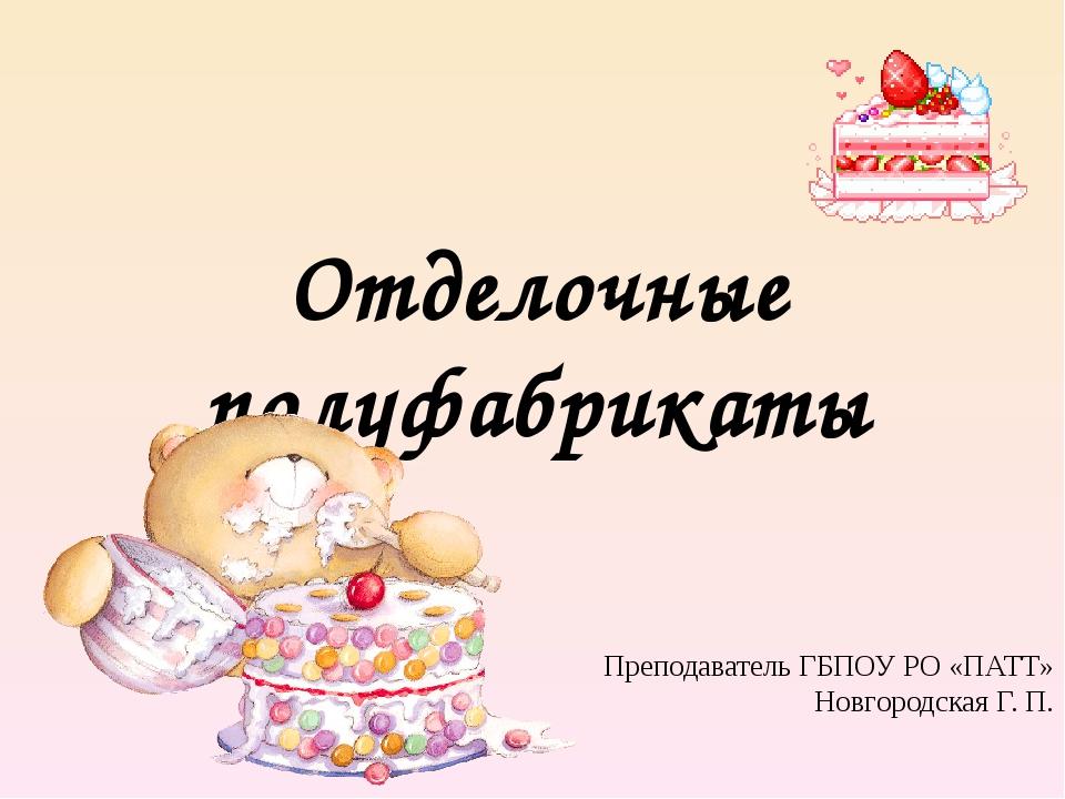 Отделочные полуфабрикаты Преподаватель ГБПОУ РО «ПАТТ» Новгородская Г. П.