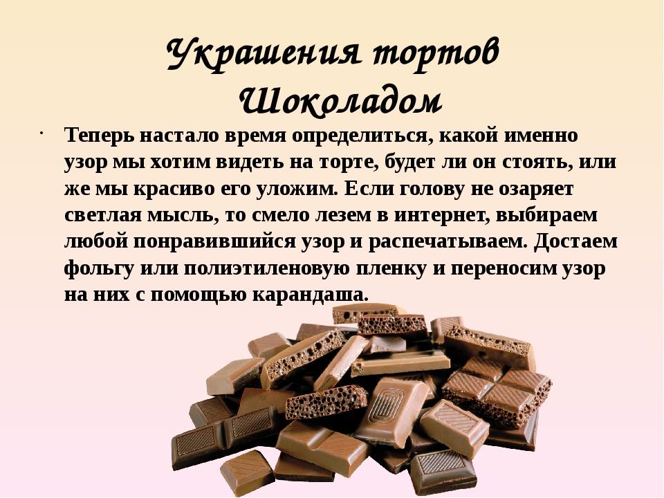 Украшения тортов Шоколадом Теперь настало время определиться, какой именно уз...