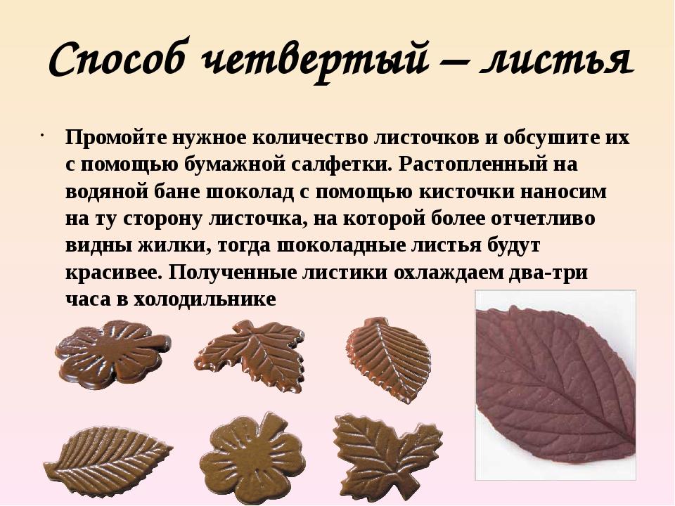 Способ четвертый – листья Промойте нужное количество листочков и обсушите их...