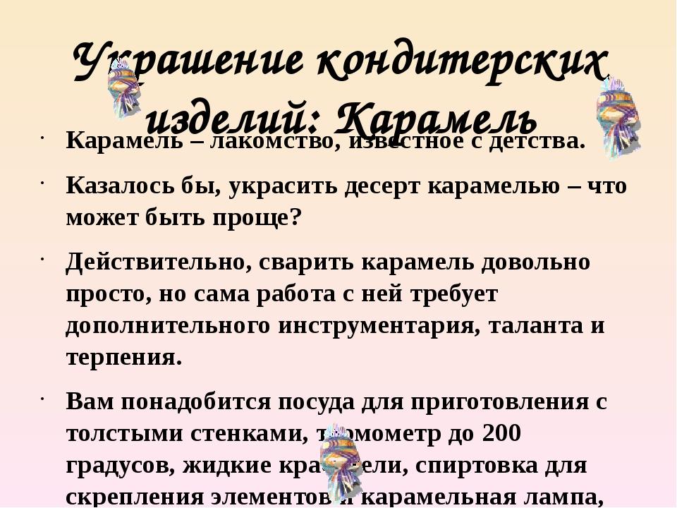 Украшение кондитерских изделий: Карамель Карамель – лакомство, известное с де...