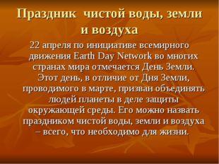 Праздник чистой воды, земли и воздуха 22 апреля по инициативе всемирного движ