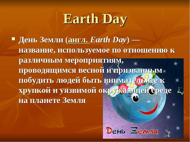 Earth Day День Земли (англ. Earth Day) — название, используемое по отношению...