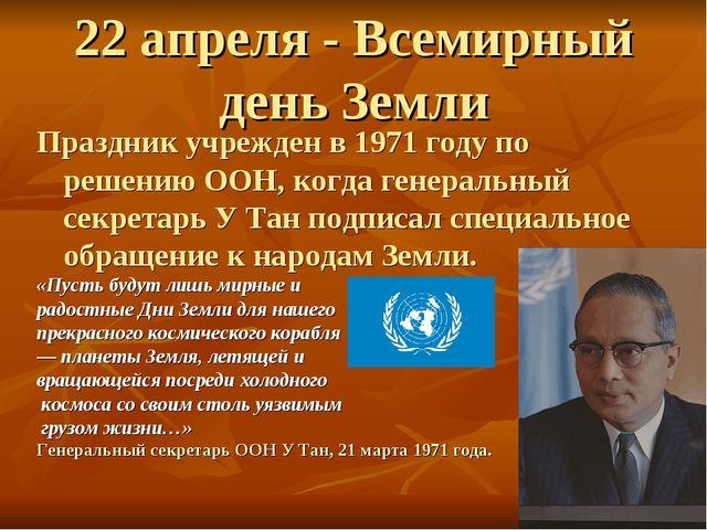 22 апреля - Всемирный день Земли Праздник учрежден в 1971 году по решению ООН...