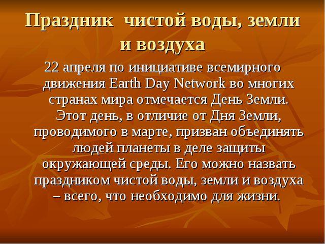 Праздник чистой воды, земли и воздуха 22 апреля по инициативе всемирного движ...