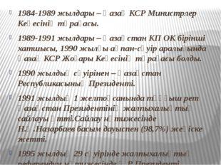 1984-1989 жылдары – Қазақ КСР Министрлер Кеңесінің төрағасы. 1989-1991 жылдар