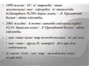 1999 жылың 10 қаңтарында өткен жалпыхалықтық сайлаудың нәтижесінде Н.Назарбае