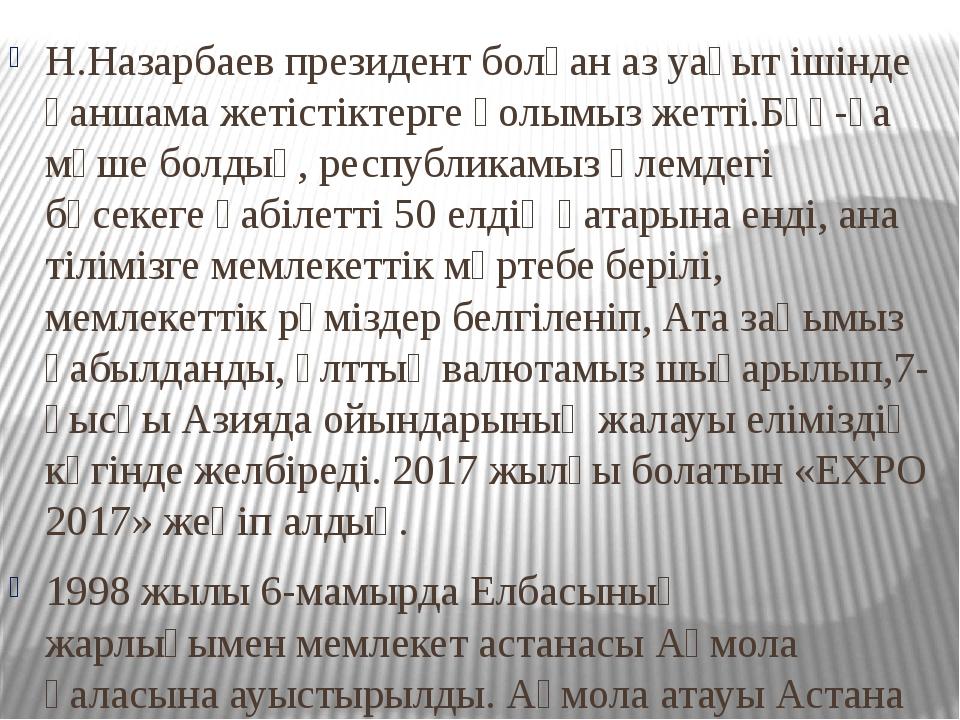 Н.Назарбаев президент болған аз уақыт ішінде қаншама жетістіктерге қолымыз же...