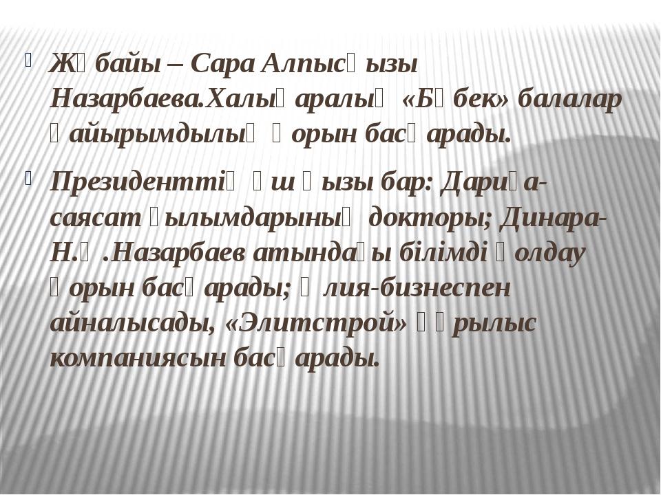 Жұбайы – Сара Алпысқызы Назарбаева.Халықаралық «Бөбек» балалар қайырымдылық қ...