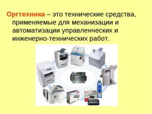Оргтехника – это технические средства, применяемые для механизации и автомати