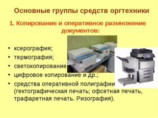 Основные группы средств оргтехники 1. Копирование и оперативное размножение д