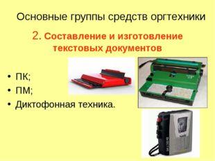 2. Составление и изготовление текстовых документов ПК; ПМ; Диктофонная техник