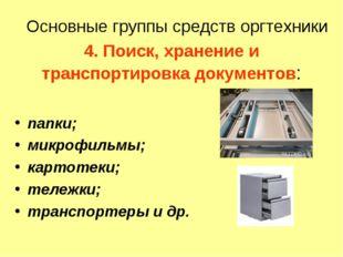 4. Поиск, хранение и транспортировка документов: папки; микрофильмы; картотек