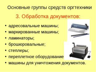 3. Обработка документов: адресовальные машины; маркированные машины; ламинато
