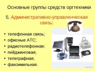 5. Административно-управленческая связь: телефонная связь; офисные АТС; радио