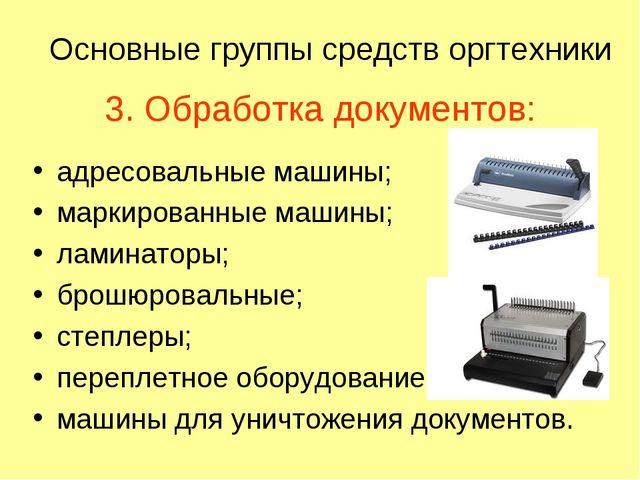 3. Обработка документов: адресовальные машины; маркированные машины; ламинато...