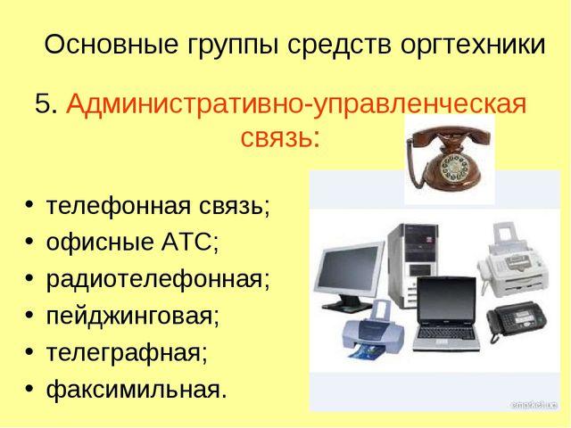 5. Административно-управленческая связь: телефонная связь; офисные АТС; радио...